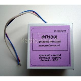 Автомобильный Фильтр помех 10А-1319559