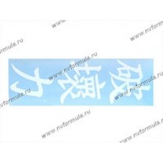 Наклейка иероглиф Разрушительная сила 3 символа 9,5х28см белая-432643