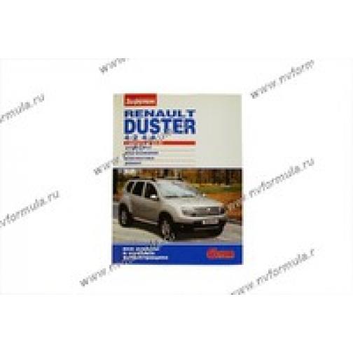 Книга Renault Duster 4*2/4*4 дв 1,6/2,0 руководство по ремонту цв фото За рулем-437131
