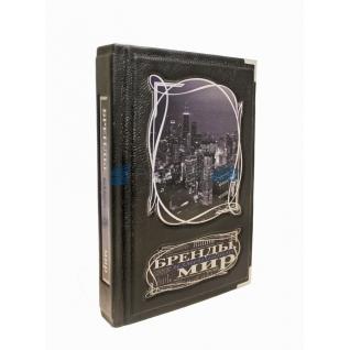 """Книга подарочная. """"Бренды, изменившие мир""""-5864597"""