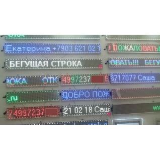Бегущая строка 70*11 см. RGB (красный,желтый,зеленый)-752791