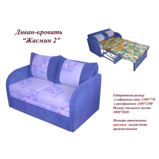 Жасмин 1 диван Б