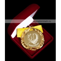 Медаль на Юбилей Арт.016