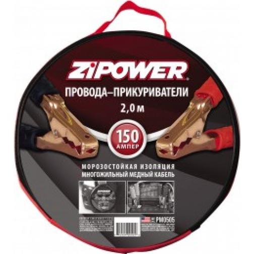 Пусковые провода для автомобилей ZIPOWER , 150А, 2,0м.(PM0503, BOOSTER CABLE)-5788979