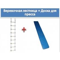 Набор для ДСК №14 (Лестница веревочная, доска для пресса мягкая)