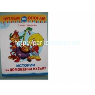 Читаем по слогам Истории про домовенка кузьку Стрекоза-9285050