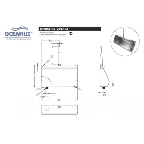 Писсуар Oceanus 2-004.1(L) 9111-01 6452876 1