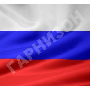 Флаг России (триколор)