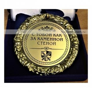 Медаль С Тобой как за каменной стеной