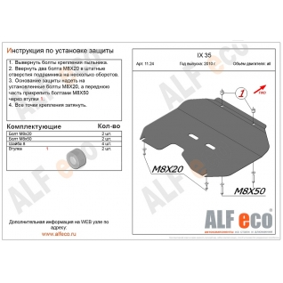 Защита Hyundai IX55 2008- all / Santa Fe II new 2010-2012 2,2 CRDI картера и КПП штамповка 10.18 ALFeco-9063096