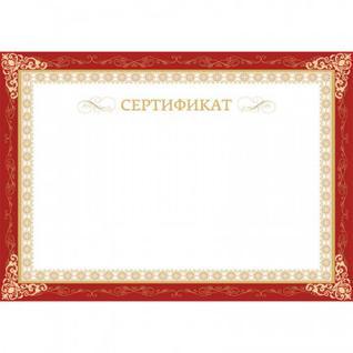 Сертификат А4, горизонтальный бланк бордовая рамка,тиснение фольгой 10шт/уп