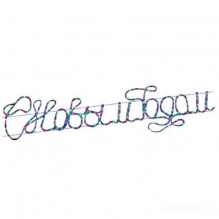 Световая фигура Feron LT033 С Новым Годом мультиколор-8186006