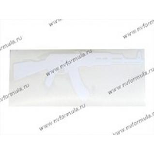 Наклейка Калашников 12х40см белая-431557