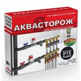 Комплект Аквасторож Классика 2*15-2063182