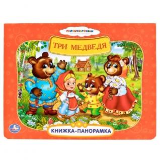 Умка. Три Медведя. (Книжка-Панорамка + Поп+Ап). Формат: 250х190мм. Объем: 12 Стр.-37800426