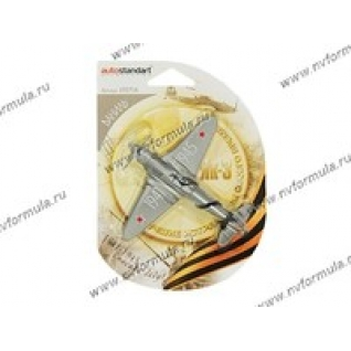 Ароматизатор AUTOSTANDART ЯК 3 ваниль-432172