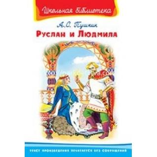 Школьная библиотека Руслан и Людмила Пушкин А.С.-9284998