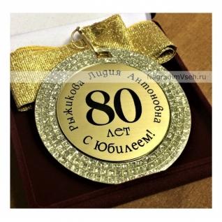 Медаль именная со стразами 80 лет С Юбилеем!