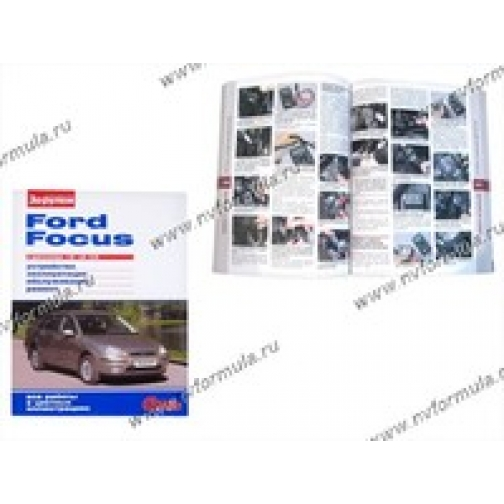 Книга Ford Focus Duratec 1.6i Zetec-E 1.8i 2.0i руководство по ремонту цв фото За рулем-437115