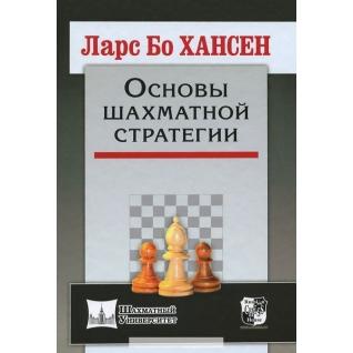 """Ларс Бо Хансен """"Основы шахматной стратегии, 978-5-94693-432-9"""""""