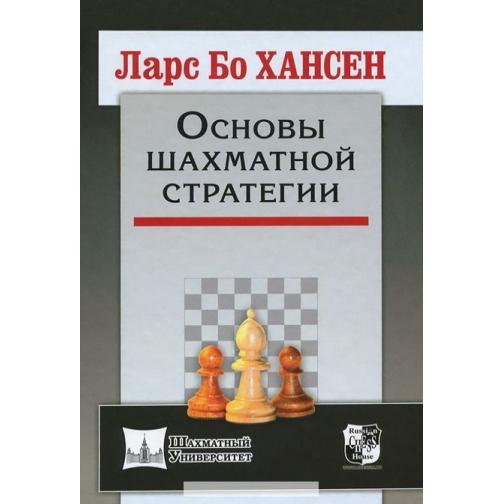 """Ларс Бо Хансен """"Основы шахматной стратегии, 978-5-94693-432-9""""-4190930"""