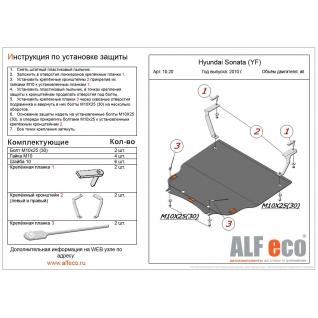 Защита Hyundai Sonata YF 2010- / Kia Optima 2010- all картера и КПП штамповка 10.20 ALFeco-9063629