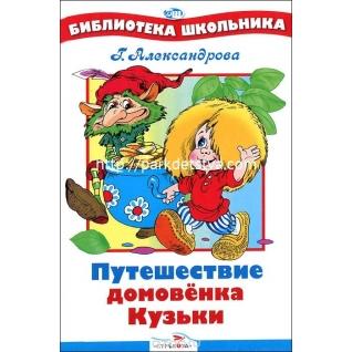 Библиотека школьника Путешествие домовенка Кузьки-9285179