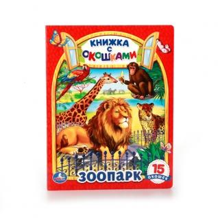 """Книга """"Книжка с окошками"""" - Зоопарк Умка-37747354"""
