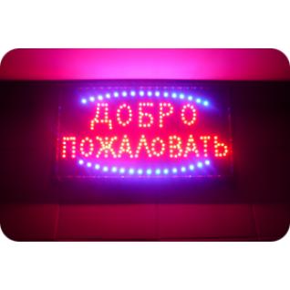 """Светодиодная табличка """"Добро пожаловать"""" 65*40 см.-752766"""