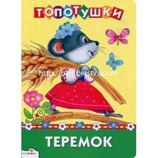Стрекоза топотушки Теремок Стрекоза-9285092