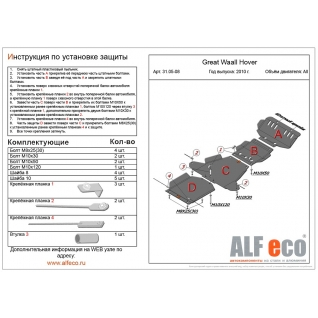 Защита Great Wall Hover H3/H5 2006- all КПП штамповка 31.07 ALFeco-9063258