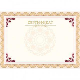 Сертификат А4, горизонтальный бланк бежевая рамка, тиснение фольгой 10шт/уп