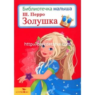 Библиотечка малыша Золушка Стрекоза-9285194