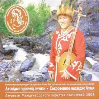 Сокровенное наследие Алтая. Лауреаты Международного курутлая сказителей 2008-5099845