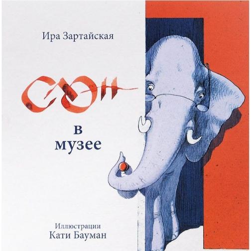 Ирина Зартайская