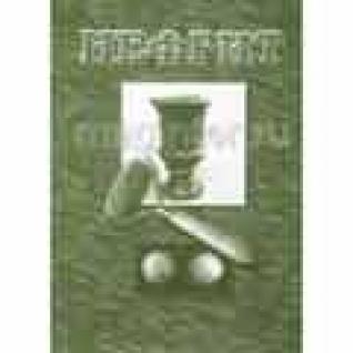 """Книга """"Нефрит""""-9056581"""