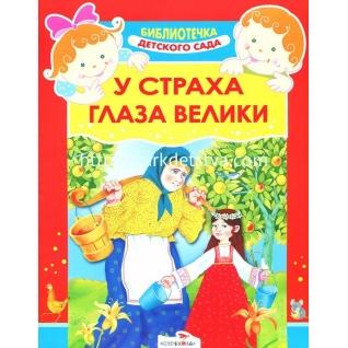 Библиотечка детского сада У страха глаза велики Стрекоза-9285234