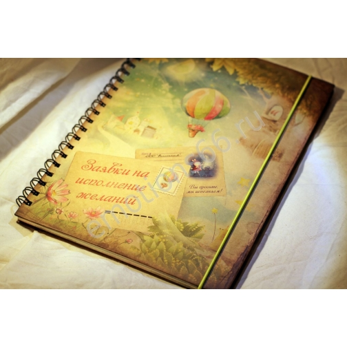 Ежедневник заявки на исполнение желаний-873759