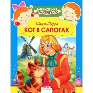 Библиотечка Детского сада Кот в сапогах Стрекоза-9285236