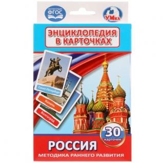 КАРТОЧКИ РАЗВИВАЮЩИЕ 'УМКА' РОССИЯ. (30 КАРТОЧЕК) В КОР. в кор.50шт-37794904