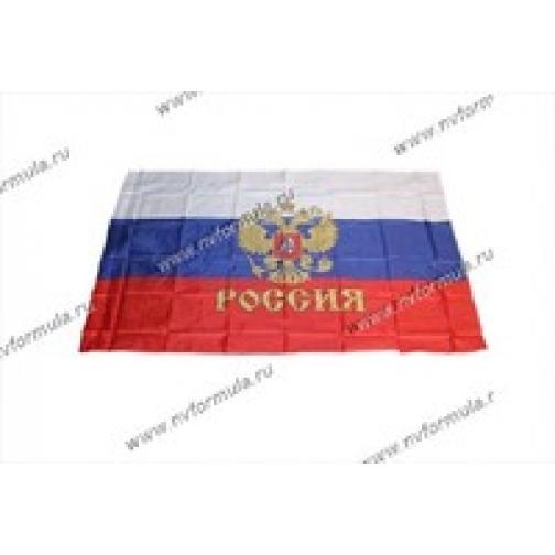 Флаг Россия 140х95 с гербом-438395