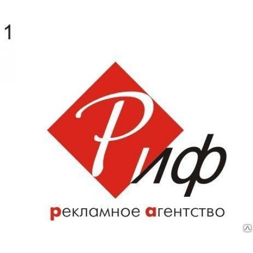 Самоклейка - наружная реклама-1457135