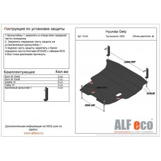 Защита Hyundai Getz 2002- all сталь 2мм картера и КПП 10.04 ALFeco-37126874