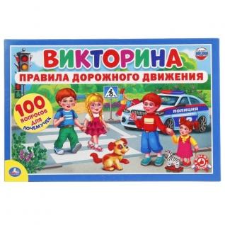 ВИКТОРИНА 100 ВОПРОСОВ 'УМКА' ПДД В КОР. в кор.20шт-37795055