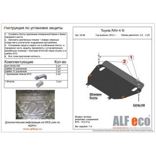 Защита Toyota Rav-4 2012- 2,0 ; 2,2D картера и КПП штамповка 24.66 ALFeco-9063277