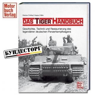 Кнгиа Das Tiger-Handbuch-5023660