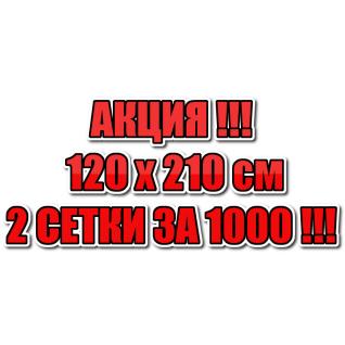 Москитная сетка на магнитах 120*210 см - 2 шт Широкая Россия-37456346