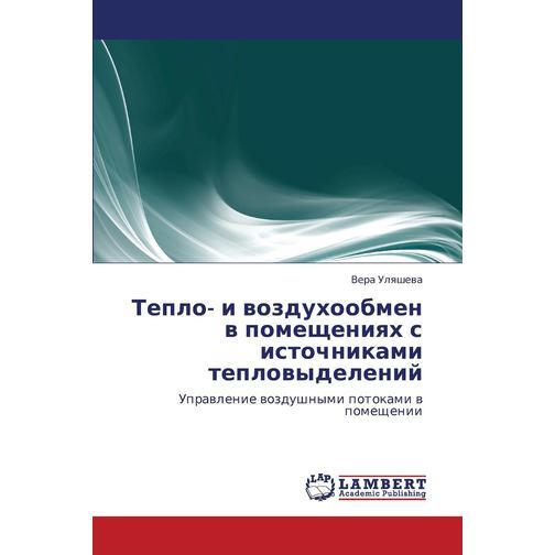 Teplo- I Vozdukhoobmen V Pomeshcheniyakh S Istochnikami Teplovydeleniy 38779511