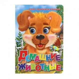 Книжка-картонка Домашние животные-5286630