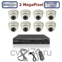Готовый комплект из 8 купольных видеокамер высокого качества Full HD 1080P/2 ...